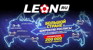 Акция от бк Леон