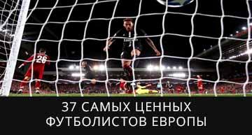 37 самых ценных игроков европы