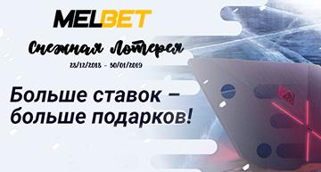 Выиграй игровой ноутбук от бк Мелбет