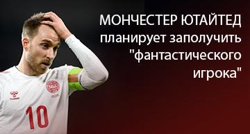 """Manchester United планирует заполучить """"фантастического игрока"""""""