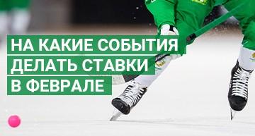 Спортивные события февраля