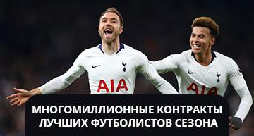Многомиллионные контракты лучших футболистов сезона