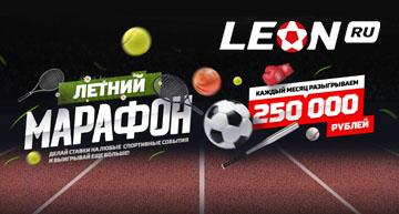 Выиграй до 40000 рублей в бк Леон