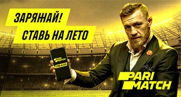 """Акция от Праи-Матч """"Ставь на лето"""""""