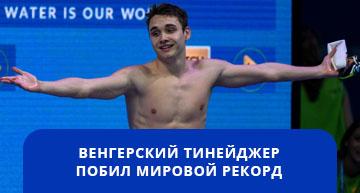 Мировой рекорд по плаванию был побит