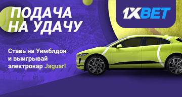 Выиграй электрокар Jaguar I-Pace и другие роскошные призы от 1xBet