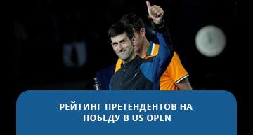 Рейтинг фаворитов US open