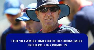 Топ - 10 тренеров по крикету