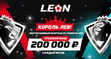 """Выиграй до 40000 рублей в акции """"Король лев"""""""