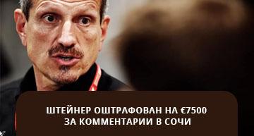 Штайнера оштрафовали на 7500 евро