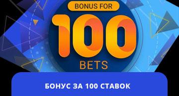 Бонус за 100 ставок в бк Мелбет