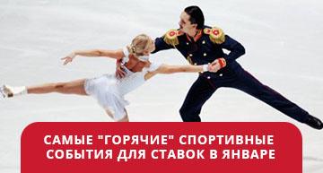 """Самые """"горячие"""" спортивные события января"""