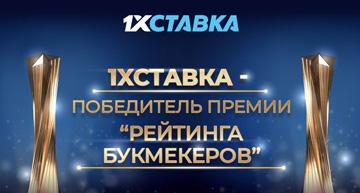 """1хСтавка стала триумфатором премии """"Рейтинг Букмекеров"""""""