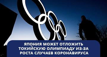 Япония отложит начало олимпийских игр