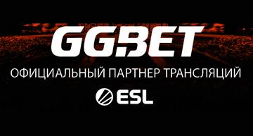 GGbet официальный партнер трансляций ESl