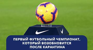 Какой футбольный чемпионат возобновят первым