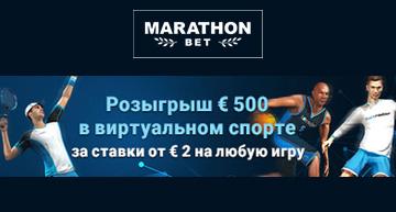 Розыгрыш 500 евро от Марафонбет