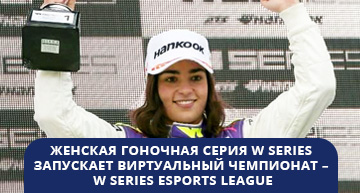 женская гоночная лига W series запускает чемпионат