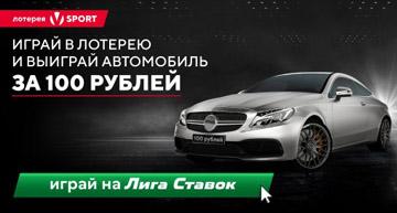 Акция от Лига ставок Мерседес за 100 рублей