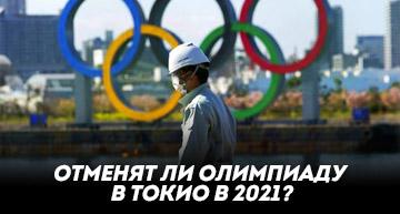 Отменят ли Олимпиаду в Токио в 2021?