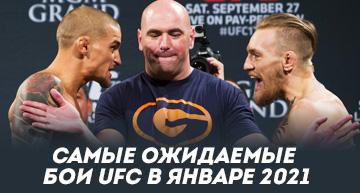 Самые ожидаемые бои UFC в январе 2021
