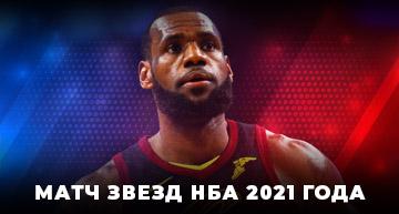 Матч звезд НБА